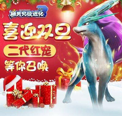 《精灵究极进化》12月4日正式首发!精彩开服活动