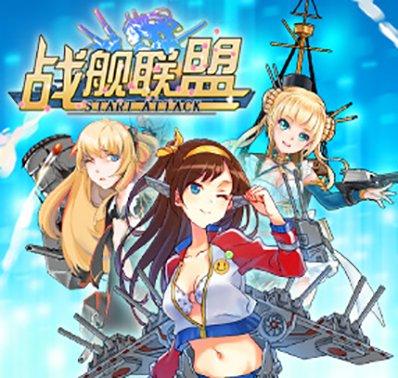 《战舰联盟》游戏攻略之装备介绍