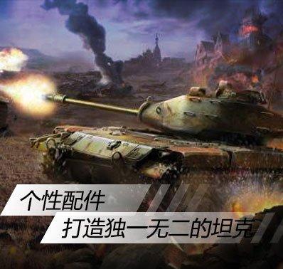 任性搭配——《坦克荣耀之传奇王者》配件系统全解析