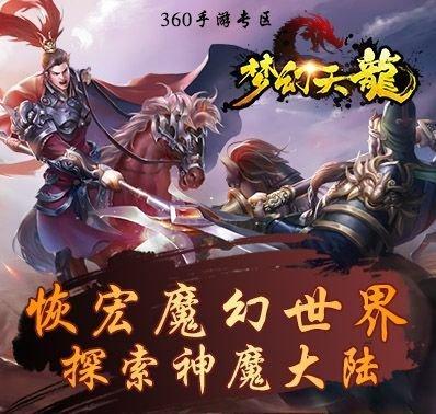 《梦幻天龙》11月9日震撼首发