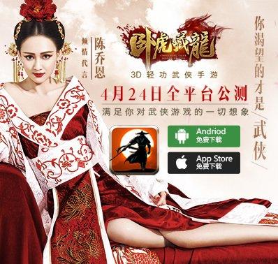 《卧虎藏龙》 陈乔恩西域公主形象曝光