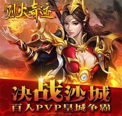 《烈火奇迹》新手引导-界面介绍