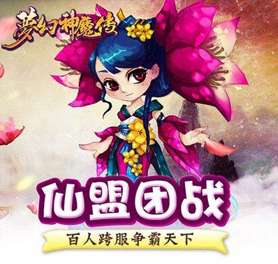 《梦幻神魔传》帮战介绍