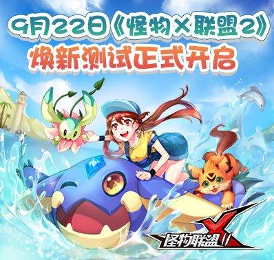 9月22日《怪物x联盟2》焕新封测开启