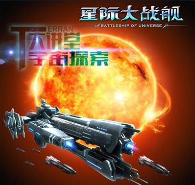 《星际大战舰》新手攻略之联盟日常