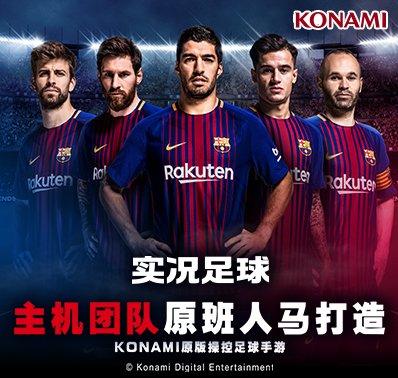 网易KONAMI达成合作 代理发布手游《实况足球》