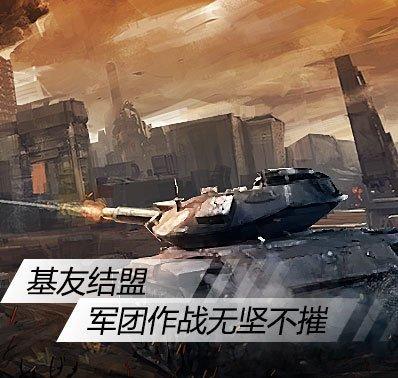 众人拾柴——《坦克荣耀之传奇王者》打造强力军团