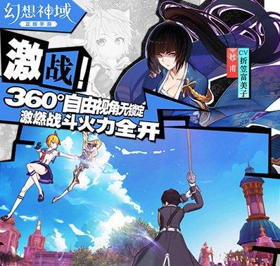 预下载开放 《幻想神域》手游明日10点开测