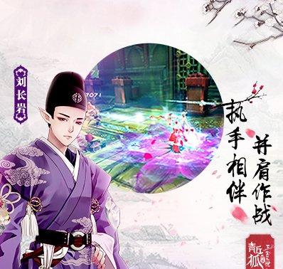 情人节奉献!《青丘狐传说》2.8资料片引发的爱情