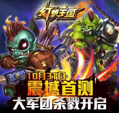 《幻想王国》10月31首测 大军团杀戮开启