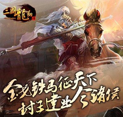 《三国龙翔传》新手提升篇