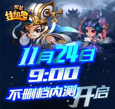 《挂机吧兄弟》不删档内测11月24日9:00开启!