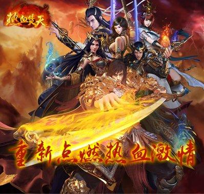 《热血焚天》攻略 皇城争霸篇