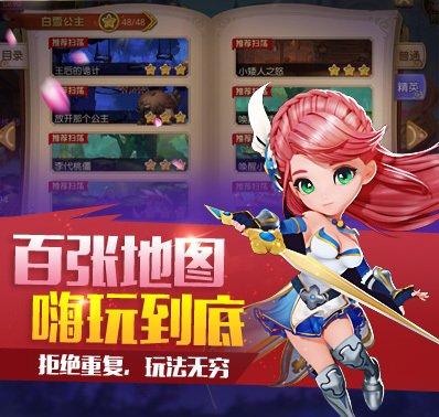 《童话大冒险》1月12日奇幻首测将启开场动画抢先看
