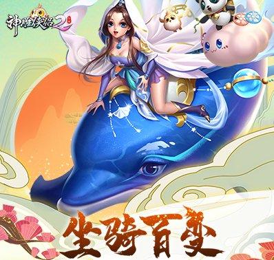 《神雕侠侣2》10月16欢乐上线 神行江湖筑家园