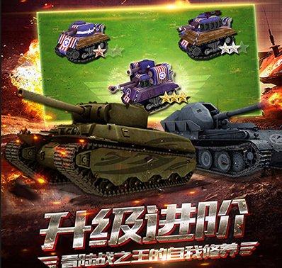 掌上战场《王牌大作战》坦克升级