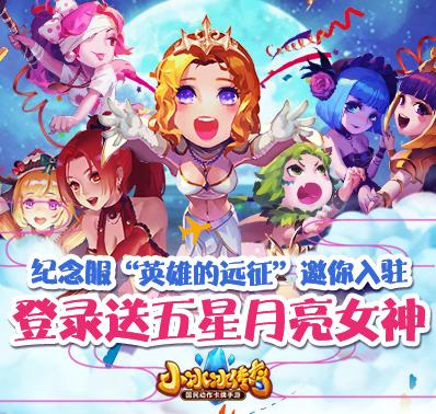 """《小冰冰传奇》新服""""英雄的远征""""9月15日开启"""