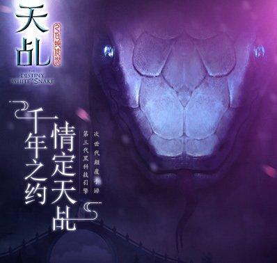 《天乩之白蛇传说》杨紫任嘉伦剧情结局是什么?
