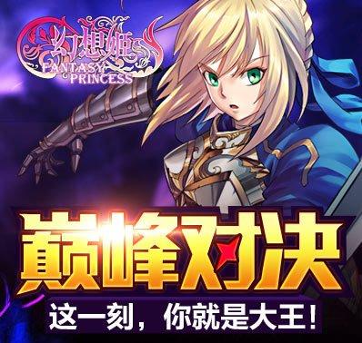 二次元日系动漫手游《幻想姬》22日首发上线