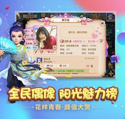 春日迎福《梦幻西游》手游盛典狂欢月正式开启!