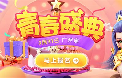 因你而在《梦幻西游》手游青春盛典广州站报名开启