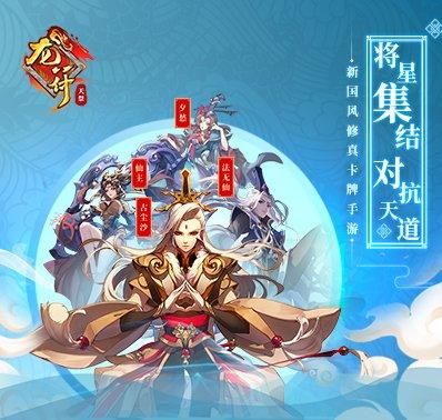 玄幻小说正版授权手游《龙符:天祭》即将开测!