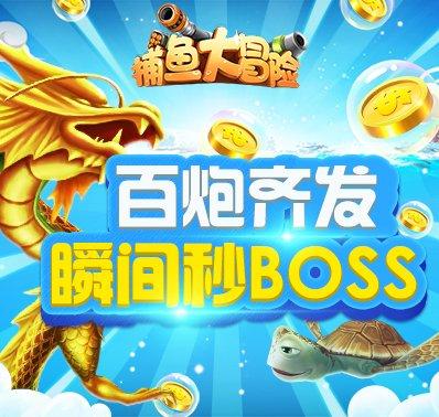 《捕鱼大冒险》boss特色玩法说明