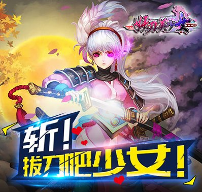  《妖刀美少女》神兵武器之极光弓·流星
