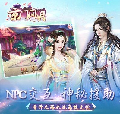 风月回忆《京门风月》手游NPC系统介绍