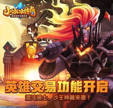 【爆料来了】英雄交易功能,混沌骑士、沙王神器开启!