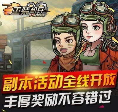 再见小时候——《重装机兵:FC经典回归》全国首测