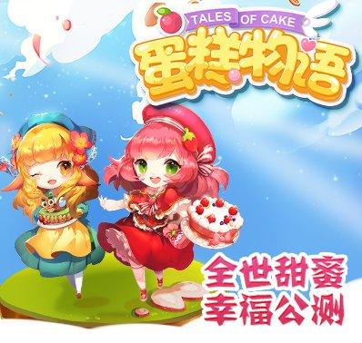 《蛋糕物语》360公测首发 甜蜜好礼大派送