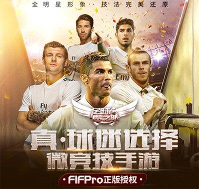 全明星集合 FIFPro正版《足球梦之队》即将上线