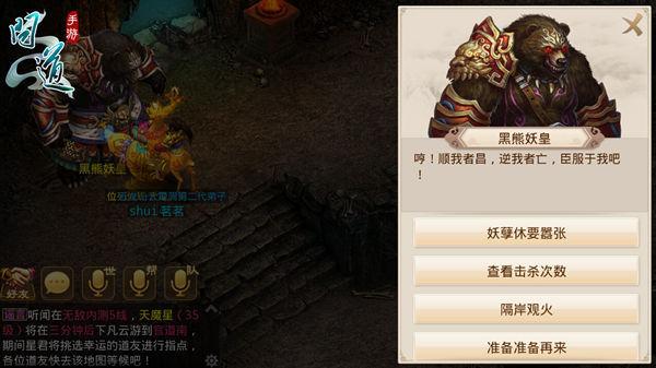 《问道》手游年度版CG预告片曝光 道友共战黑熊妖皇