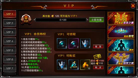 《王者争霸》—VIP篇 详解怎么玩