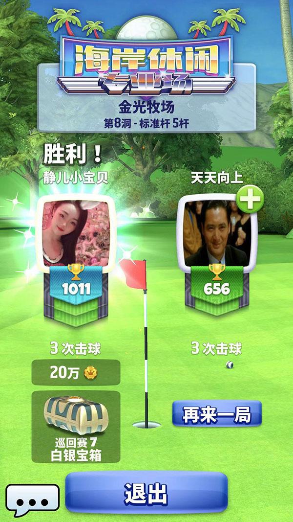 《决战高尔夫》晒胜负随机赢宝石