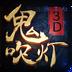 鬼吹灯3D-决战精绝女王