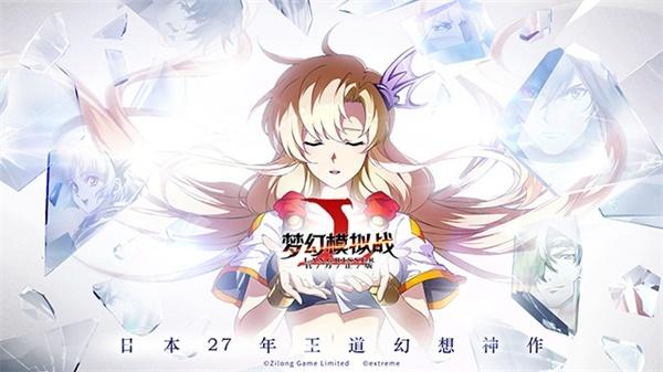 王道幻想神作《梦幻模拟战》手游全平台公测今日开启