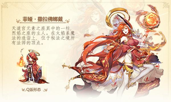 [苍之纪元] 《苍之纪元》?英雄传说:绯红苍炎-菲娅·撒拉佛娜 详解怎么玩