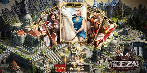 [诸王之战] 《诸王之战》英雄系统介绍 详解怎么玩