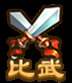 《逍遥西游2》比武场攻略(上)_360逍遥西游2攻到香港攻略中山图片