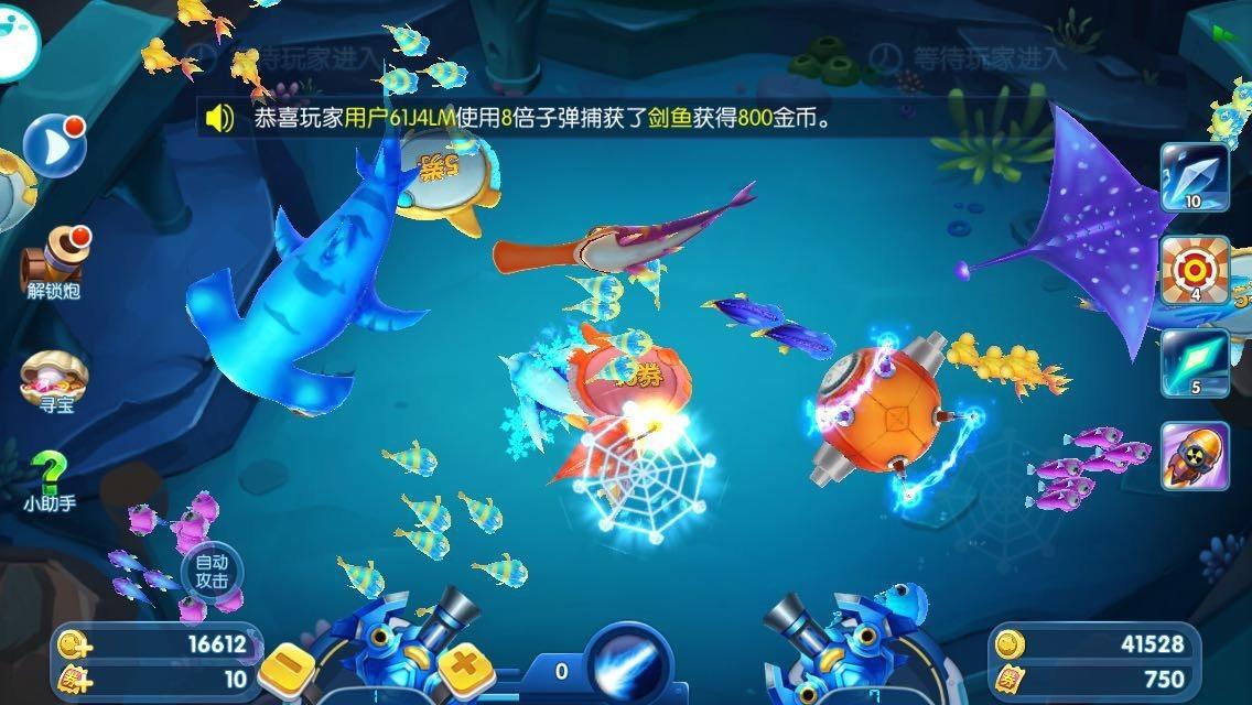 《一起上捕鱼》究竟有哪些能让玩家感到耳目一新呢?首先,我们添加了丰富了鱼种,有普通鱼,特殊鱼还有各种BOSS鱼,你将看到冰冻鱼、奖券鱼甚至还有美人鱼都将现身在你的视线中,而且他们自带嘲讽表情,在畅游、被捕、逃脱时均有不同的表情和音乐反馈,与你进行深度互动;另外呢,我们的系统支持联网同屏竞技,在同一场景下,联网可以有四个小伙伴一起来捕鱼,这实现了捕鱼游戏从单游到网游的蜕变,为玩家提供了联网实时同屏竞技的平台,提高了竞技性,增加了可玩性!