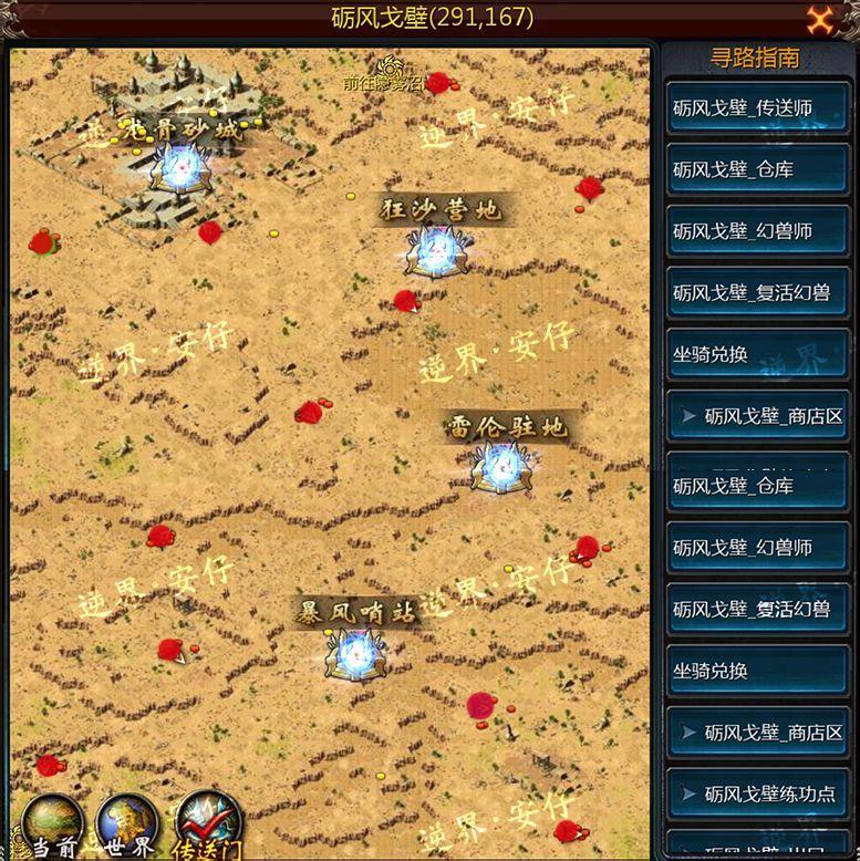 qq魔域boss分布地图_分享最全掉蛋BOSS分布点_360魔域口袋版攻略_360游戏大厅