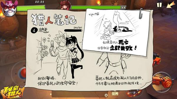 游戏中的漫画手绘远远不止于此,我们开发组的心思在猎人们寻宝探险